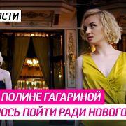 На что Полине Гагариной пришлось пойти ради нового клипа