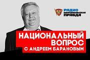 Возможно ли заставить жить по законам национальные анклавы в России?