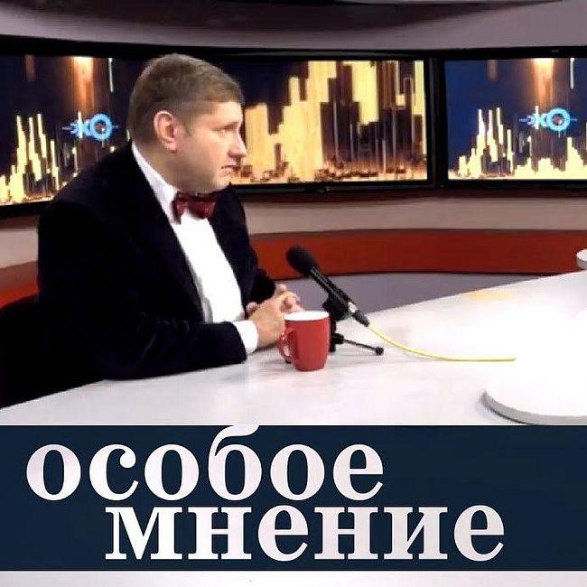 Особое мнение / Константин Эггерт // 28.03.18
