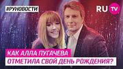 Как Алла Пугачева отметила свой день рождения?