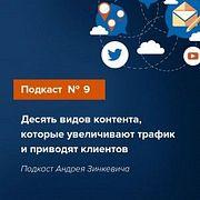 Выпуск №9. Андрей Зинкевич о десяти видах контента, увеличивающих трафик клиентов