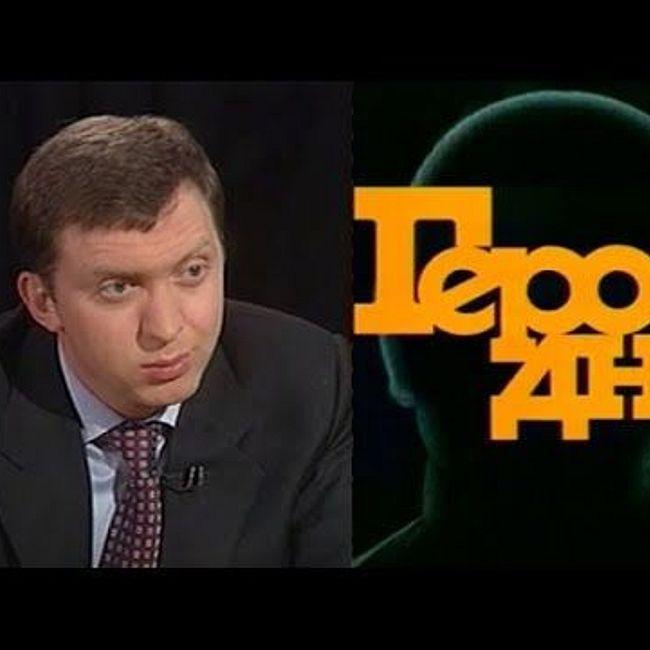 «Герой дня»: Олег Дерипаска