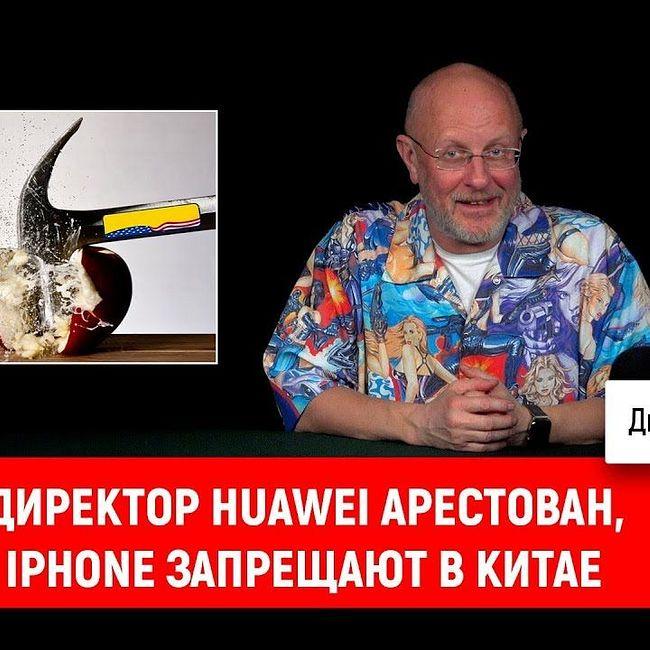 Директор Huawei арестован, iPhone запрещают в Китае
