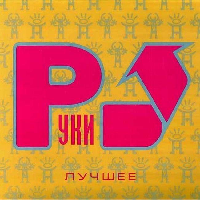DADDY DJ - РУКИ ВВЕРХ - best remix v2