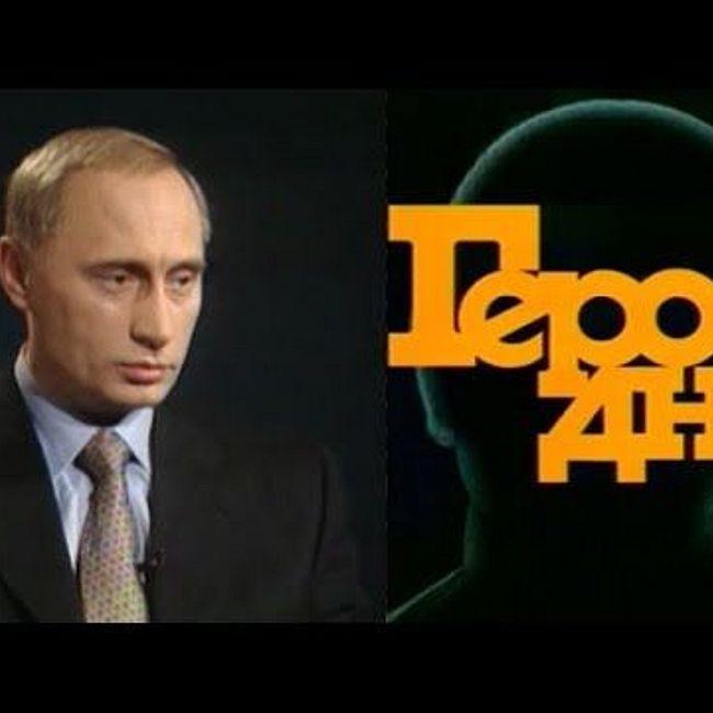 «Герой дня»: Владимир Путин