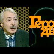 «Герой дня»: Андрей Битов