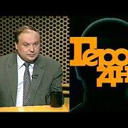 «Герой дня»: Егор Гайдар