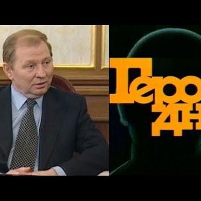 «Герой дня»: Леонид Кучма