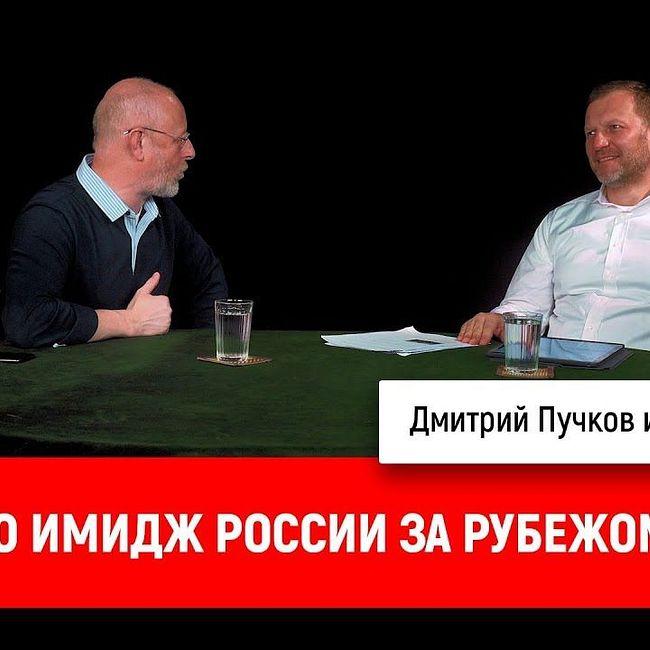 Пётр Лидов про имидж России за рубежом
