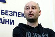 Убийство Аркадия Бабченко было инсценировано: «жертва» громкого преступления жив-здоров и появился перед камерами