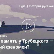 «Соборное сознание» Сергея Трубецкого