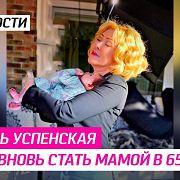 Любовь Успенская хочет вновь стать мамой в 65
