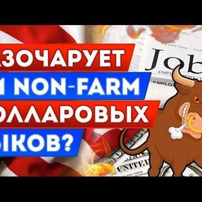 TeleTrade: Утренний обзор, 28.04.2018 – Разочарует ли Non-Farm долларовых быков?