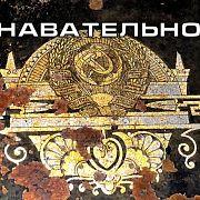 Египетские сфинксы советской Госшвеймашины (Познавательное ТВ, Артём Войтенков)
