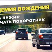 Академия вождения: когда нужно включать поворотник