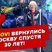 Bon Jovi вернулись в Москву спустя 30 лет!