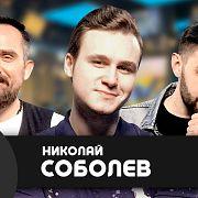 """Николай Соболев: скандалы вокруг шоу """"Голос"""", тренды Youtube, дебаты с Давидычем"""