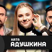 Катя Адушкина: школа, блогинг, песни, взрослая жизнь