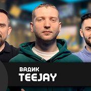 """Вадик Teejay: кто пишет хиты для шоу """"Песни"""", HammAli & Navai и другим артистам"""