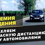 Академия вождения: определяем безопасное расстояние до впереди идущего транспорта