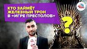 """Кто займет """"железный трон""""? Узнаём с красной ковровой дорожки ММКФ 2019!"""