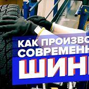 Испытано на себе: как производят современные шины