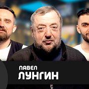 "Павел Лунгин: почему запрещали ""Братство"""