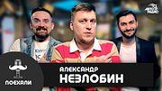 """Александр Незлобин: работа в Америке, уход в продюсеры, """"Слава Богу, ты пришел"""""""