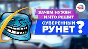 Евгений Черешнев - зачем нужен и что решит суверенный Рунет