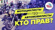 Олег Ломовой, Павел Курлапов - о перспективах и проблемах мотодвижения