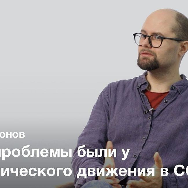 Педагогическое движение в позднем СССР — Петр Сафронов