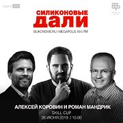 #164. Роман Мандрик и  Алексей Коровин(Skill Cup)