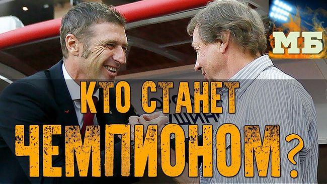 «Локомотив», «Спартак», ЦСКА, «Зенит». Кто станет чемпионом?