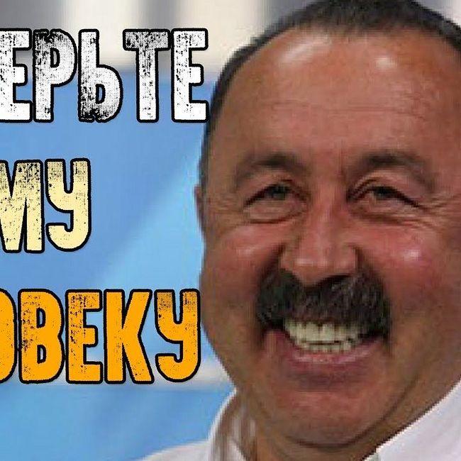 Валерий Газзаев бредит. Весеннее обострение