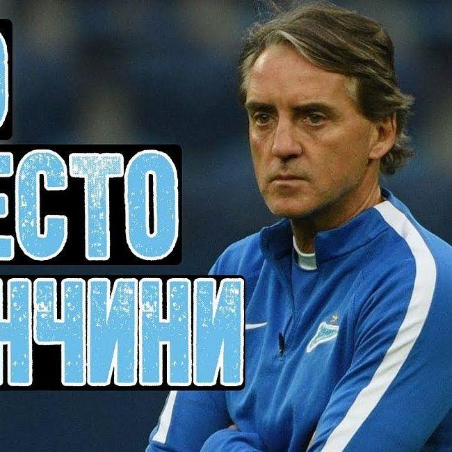 Идеальный тренер для «Зенита». Кто он?