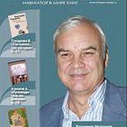 «ЧИТАЕМ ВМЕСТЕ». №8-9, август-сентябрь 2013 г. Равнение на книгу!
