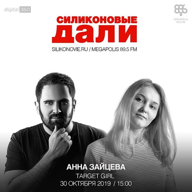 #182. Анна Зайцева (Target Girl)