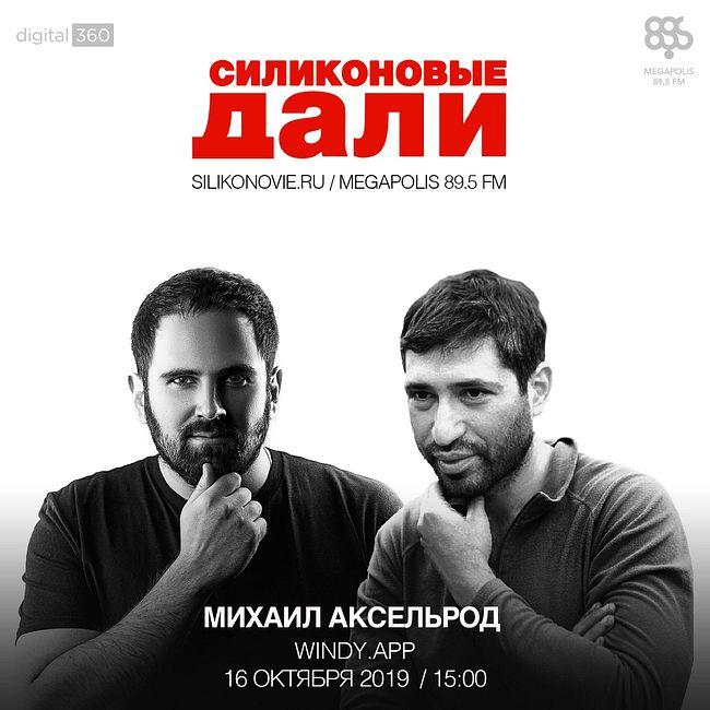 #180. Михаил Аксельрод (Windy.App)