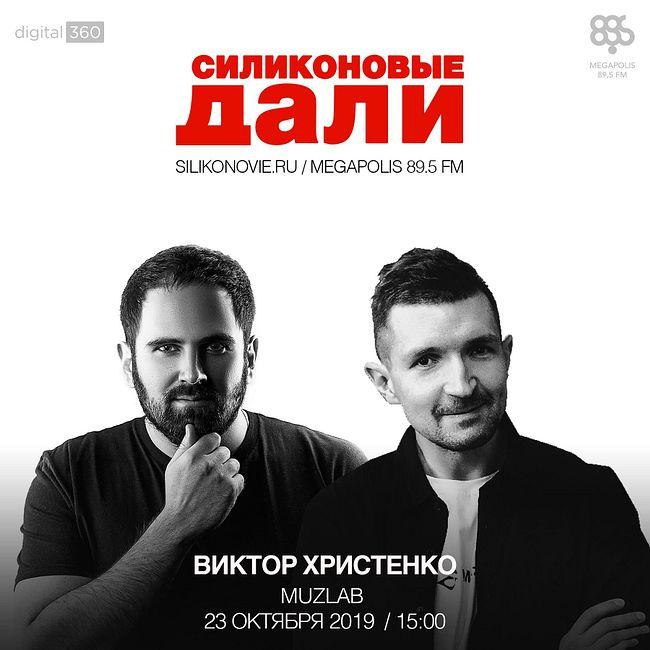 #181. Виктор Христенко (Muzlab)