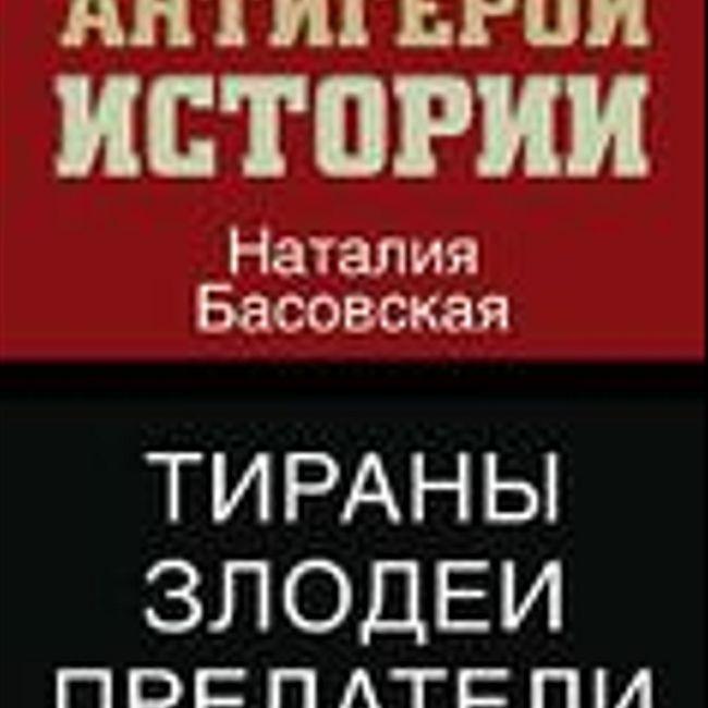 «ЧИТАЕМ ВМЕСТЕ». №6, июнь 2013 г. Об антигероях, героях и суете сует.