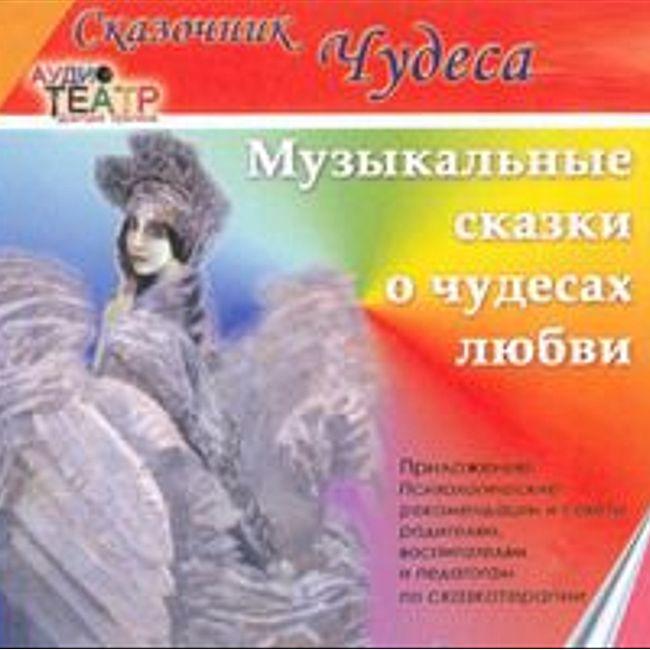 «МУЗЫКАЛЬНЫЕ СКАЗКИ О ЧУДЕСАХ ЛЮБВИ». Глава 1. Старуха Крамбль. Небесная птица любви