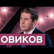 Илья Новиков: Друзь, дело Титиева и заговор против Савченко / «На троих»