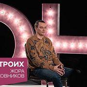 Жора Крыжовников в программе «На троих»