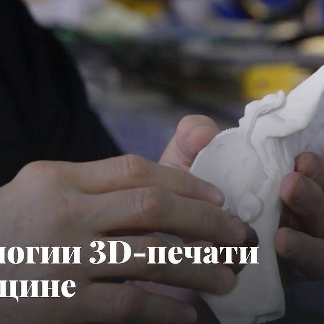 Технологии 3D-печати в медицине