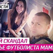 Новый скандал в семье футболиста Мамаева