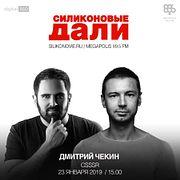 #145. Дмитрий Чекин (CSSSR)