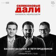 #143. Василий Мазанюк и Петр Продовиков (VIVART)