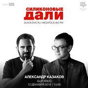 #139.Александр Казаков (Guitardo)