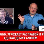 Чиновник угрожает расправой в PUBG, адская демка Anthem