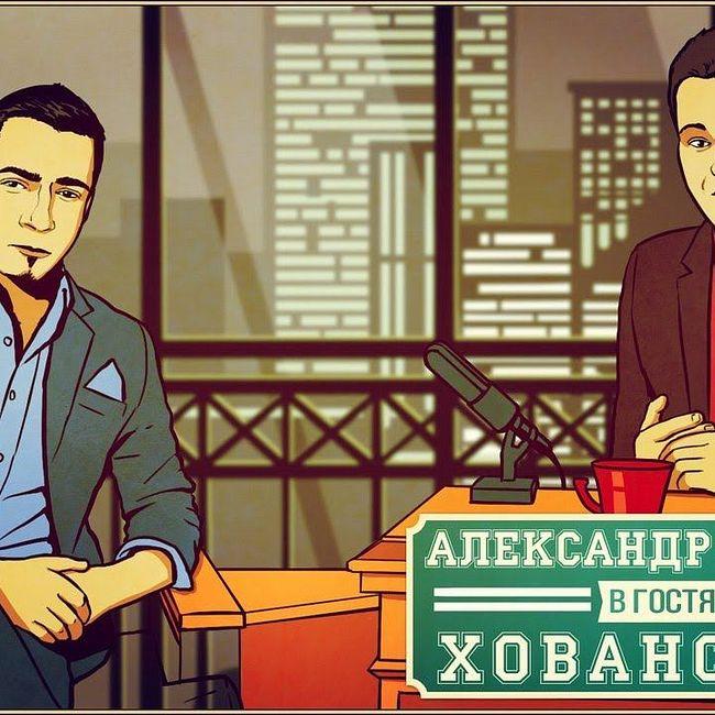 Александр Думкин в гостях у Хованского
